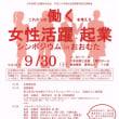 9/30「女性活躍・起業シンポinおおむた」開催