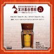 金沢蓄音器館クラシック名曲コレクション18作品を8月9日にMEG-CDで発売しました。