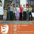 中国インディペンデント映画『関愛の家』上映