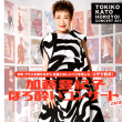 加藤登紀子コンサート11月30日コザ「ミュージックタウン音市場」です!