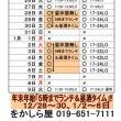 【をかしら屋】年末28日から30日まで、年始2日から6日まで「5時までランチ&昼酒宵酒タイム」実施!