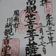 神社仏閣巡り77 川崎観音in弥生