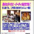 12/1月の営業カレンダーと、冬のログハウス・パーティのおすすめ 仲間と集う!!