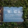 怖い絵展 (兵庫県立美術館)
