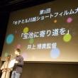 キテミル川越ショートフィルム大賞授賞式