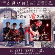 Live情報(2018年3月28日更新)