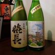 中部・近畿地方の日本酒 其の88
