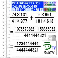 解答[う山先生の分数]【分数612問目】算数・数学天才問題[2018年4月17日]