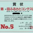第26回ふるさとコンテスト賞状