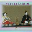 『 季もなく箪笥の上の飾り雛 』物真似575春zry1405