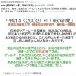 日本の水道水にはフッ素が入っていること【ユダヤ人問題である=だれもこのことを言わない】
