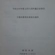 予算決算常任委員会(4日目)
