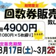 回数券★販売のお知らせ