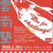 情報   おっちラボさんより幸雲南塾2017最終報告会  の  ご案内