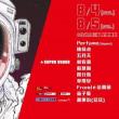 「超犀利趴9  SUPERSLIPPA 9」將在台北小巨蛋舉辦。