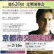 京都市交響楽団 第620回定期演奏会