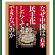 石平著『なぜ日本だけが中国の呪縛から逃れられたのか 「脱中華」の日本思想史』を読む(国際派日本人養成講座)