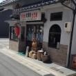 たい焼きを探しに・・・・・・・・   米澤たいやき店 in 鳥取県 倉吉市