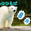 第98回 えほんのひろば & 児童文芸8-9月号