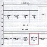 日本武道学会第51回大会 日程表と会場までの案内