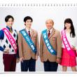 『オトナ高校』共演者news