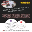 写真整理講座のお知らせ(3/27)