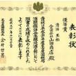 控えめだけど頑張っています!名古屋国税局鑑評会「純米酒の部」首位