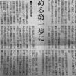 東京の未来像/「決められない知事」・・・都政新報?