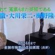 金魚絵師 深堀隆介展 平成しんちう屋 ほか@アートシーン