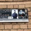 北澤美術館所蔵 ルネ・ラリックの香水瓶 at 松濤美術館