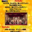 大阪でのダラブッカレッスン情報(6月)