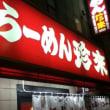 数日前に金町一番街通りの珍来金町店に行って参りました~。