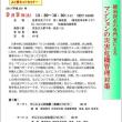 横須賀市の専門家による マンションの災害危機管理対策