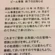 オゼノユキドケ・ビール事業終了のお知らせ