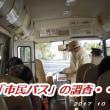 市民バス調査‥アルバイト‥