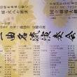 日本三曲協会「三曲名流演奏会」