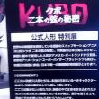 「KUBO/クボ 二本の弦の秘密」を見た