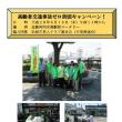 松原市で高齢者交通事故ゼロ街頭キャンペーン!