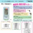 パーソナル快適チェッカー PC-7960GTI 佐藤計量器