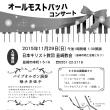 オールモストバッハコンサート(パイプオルガン演奏会)のご案内