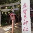 久びさの麻賀多神社♪(前編)