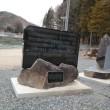 片品村立片品南小学校跡地記念碑