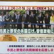 新潟知事選池田さん応援