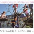 2018 チェルノブイリ32周年救援カレンダー ~子どもたちの保養 チェルノブイリと福島~
