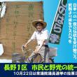 衆院選・長野1区「無所属・篠原孝」さん応援@理由:農的小日本主義な人(日本で初めてフードマイレージを提唱)だから=真に「農」の本質的なことに取り組む議員