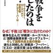 「日米戦争を策謀したのは誰だ!-ロックフェラー、ルーズベルト、近衛文麿、そしてフーバーは」(3月7日 第153回東アジア歴史文化研究会)