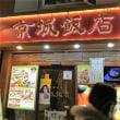 鎌倉・江の島アップダウン・ミステリールート 4(中華街)