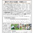 170801便り8月号-大志連区地域づくり協議会
