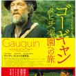 映画 ゴーギャン   タヒチ、楽園への旅