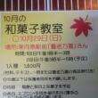 10月の和菓子教室のお知らせ